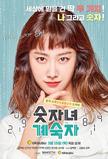 Number Woman Gye Sook Ja