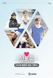 EXO's Relay Video Records - Heart 4 U
