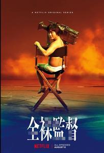 The Naked Director 1° Temporada