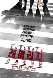 Leverage (KR)
