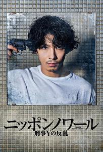 Nippon Noir Detective Y's Rebellion