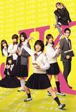 Wasteful Days of High School Girls (2020)