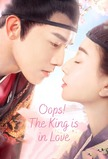 Oops! The King is in Love