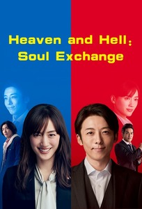 Heaven and Hell: Soul Exchange