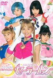 Pretty Guardian Sailor Moon: The Live Action Series