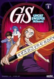 Ghost Sweeper Mikami