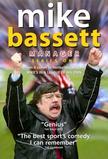 Mike Bassett: Manager