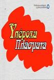 Yperoxa Plasmata