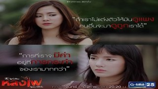 TV Time - Lhong Fai S01E01 - Episode 01 (TVShow Time)