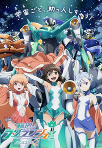 Lagrange - The Flower of Rin-ne