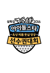 Idol Star Athletics Championships