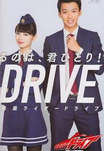 TV Time - Kamen Rider Drive (TVShow Time)