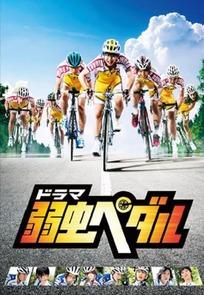 Yowamushi Pedal (2016)