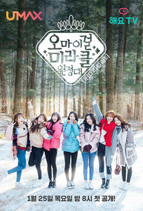 Oh My Girl Miracle Expedition