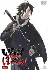 Intrigue in the Bakumatsu: Irohanihoheto